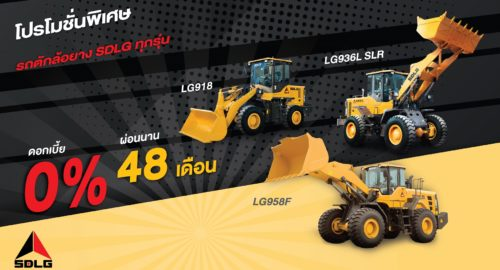 Promotions Archive - Italthai Industrial